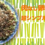 【アトピー食事レシピ】肉なし卵なしの超シンプルお好み焼き・自家製たれ付き
