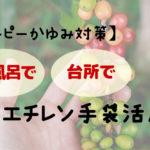 【アトピーかゆみ対策】お風呂で、台所で、ポリエチレン手袋活用法
