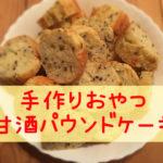 【簡単レシピ】バター・牛乳不使用☆甘酒パウンドケーキ!国産小麦のホットケーキミックスで作る安心おやつ