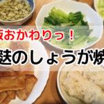 【アトピー食事レシピ】ご飯おかわりっ!板麩のしょうが焼き★パンチのあるおかず