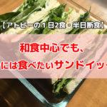 【アトピーの1日2食・半日断食】和食中心でも、ときには食べたいサンドイッチ!