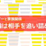 【アトピーと家族関係】正論は相手を追い詰める☆うちの父親のアトピーの治し方