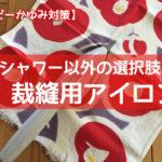【アトピーかゆみ対策】熱湯シャワー以外の選択肢☆裁縫用アイロン!