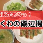 【アトピー食事レシピ】ご飯おかわりっ!ちくわの磯辺揚げ★パンチのあるおかず