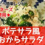 【アトピー簡単レシピ】マヨネーズ不使用★ポテサラ風おからサラダ