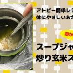 【アトピー食事レシピ】スープジャーで炒り玄米スープ☆体にやさしいおかゆ