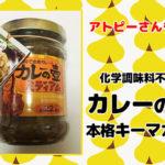 【アトピー食事レシピ】化学調味料不使用☆カレーの壺☆3回転レシピ!