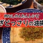 【アトピー簡単レシピ】ねぎどっさりの油揚げ☆焼くだけ混ぜるだけですぐできる!