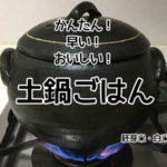 【アトピー簡単レシピ】かんたん!早い!おいしい!☆絶品!土鍋ごはん