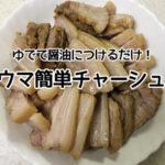 【アトピー簡単レシピ】激ウマ簡単チャーシュー☆ゆでて醤油につけるだけ