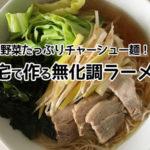 【アトピー簡単レシピ】自宅で作る無化調ラーメン☆野菜たっぷりチャーシュー麺