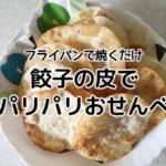 【アトピーおやつレシピ】餃子の皮でパリパリおせんべ☆フライパンで焼くだけ