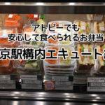 【アトピーでも安心して食べられるお弁当】東京駅構内エキュート編