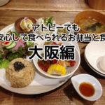 【アトピーでも安心して食べられるお弁当と食事】大阪編