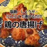 【アトピー簡単レシピ】鶏の唐揚げ☆塩麹・しょうが・にんにくで漬けるだけ