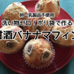 【アトピー簡単おやつ】甘酒バナナマフィン☆卵・乳製品不使用☆国産小麦のホットケーキミックス