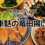 【アトピー簡単レシピ】車麩の竜田揚げ☆お肉じゃないけどお肉みたい!