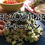 ほとんど小松菜チャーハン☆野菜でかさ増し!【アトピー簡単レシピ】